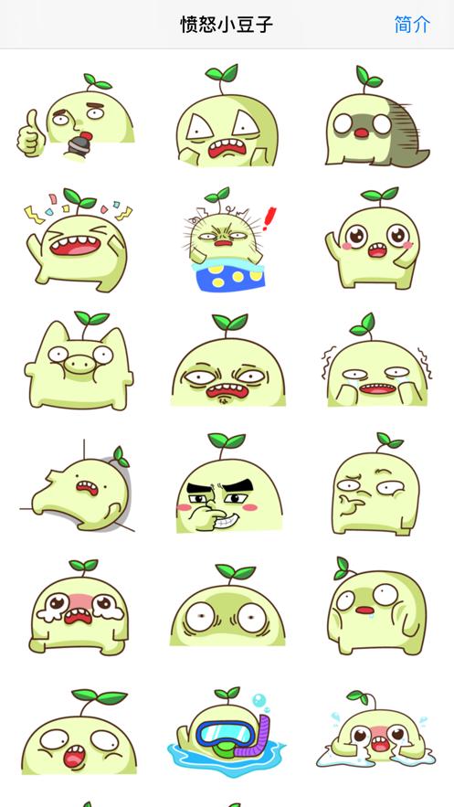 愤怒小豆子