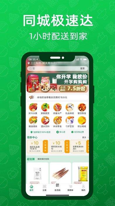 三江购物截图