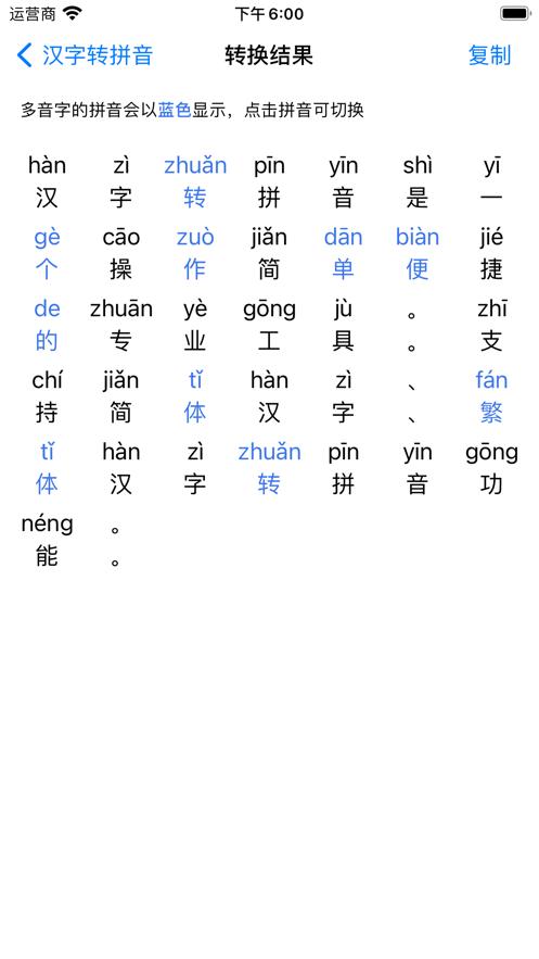 汉字转换拼音