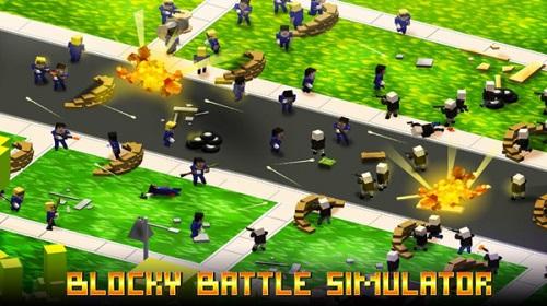 块状战斗模拟器
