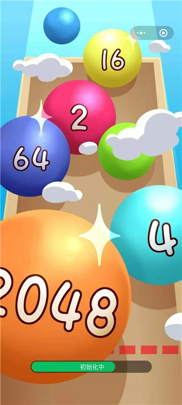 2048圆球冲冲冲