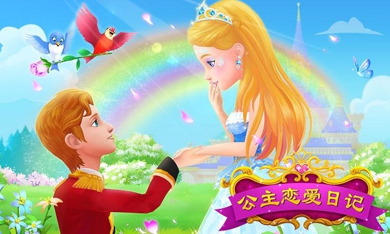 公主恋爱日记