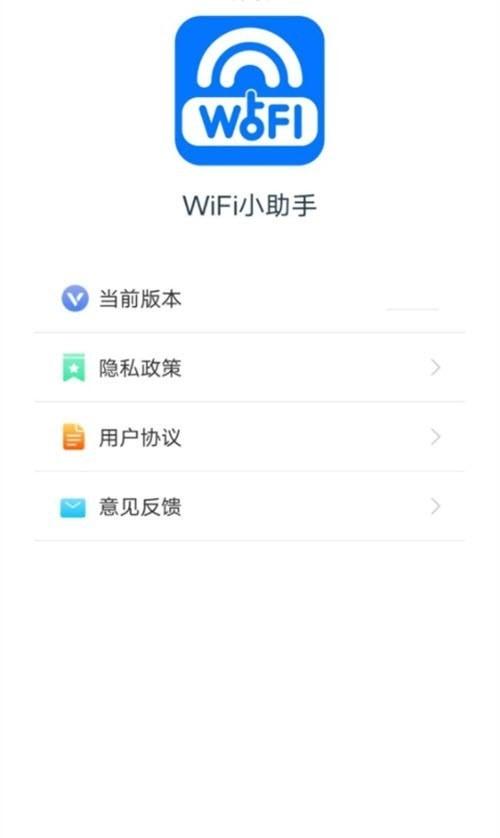 爱得深WiFi小助手