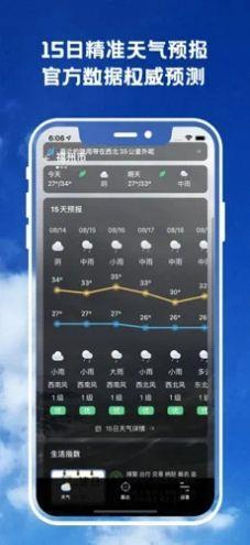 15日实时精准天气预报