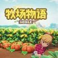 牧场物语mobile