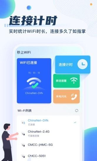 秒上WiFi