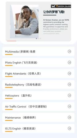 地平线航空英语