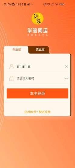 华骏网络货运平台