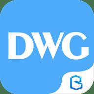 DWG看图纸
